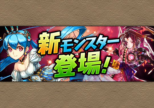 新たに「星機の神シリーズ」が登場!10月30日12時から