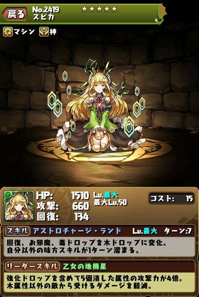 zpuzdra525_new_monster151028_media3