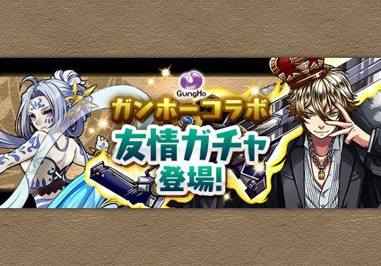 10月30日12時から友情ガチャ「ガンホーコラボ友情ガチャ」がスタート!