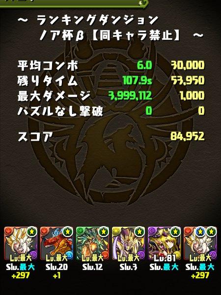 ノア杯β 84000点