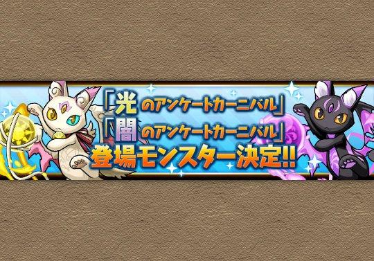 光/闇のアンケートカーニバル登場モンスター決定!