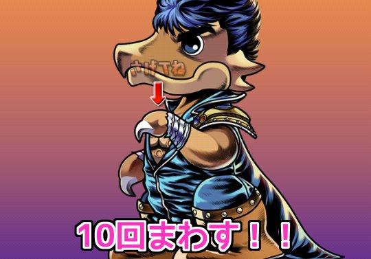 みずのんの北斗の拳コラボガチャ「10回まわす!」+4回