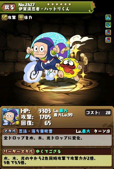 伊賀流忍者・ハットリくんのステータス画面