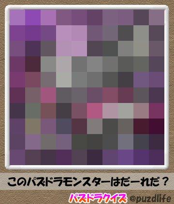 パズドラモザイククイズ42-3