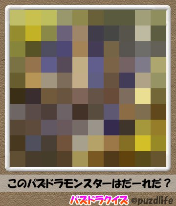 パズドラモザイククイズ42-6