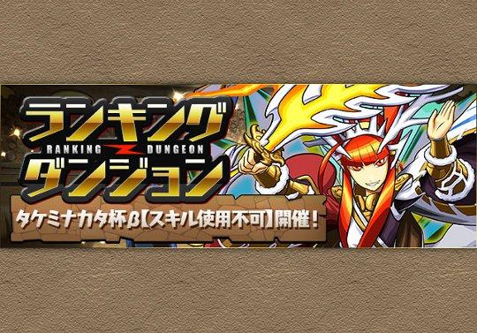 ランキングダンジョン「タケミナカタ杯β【スキル使用不可】」が登場!11月16日から