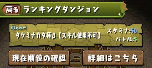 タケミナカタ杯βの潜入画面
