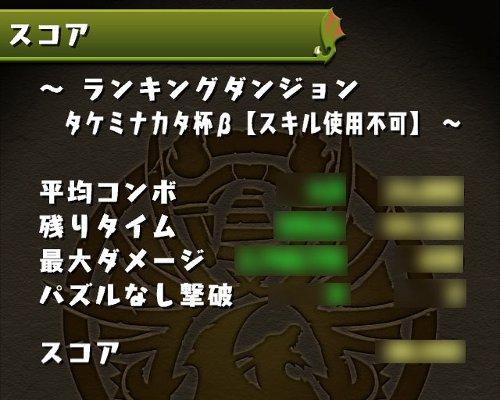 タケミナカタ杯β2