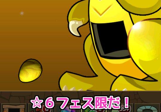 のっちの3800万DLゴッドフェス「☆6フェス限出た!」