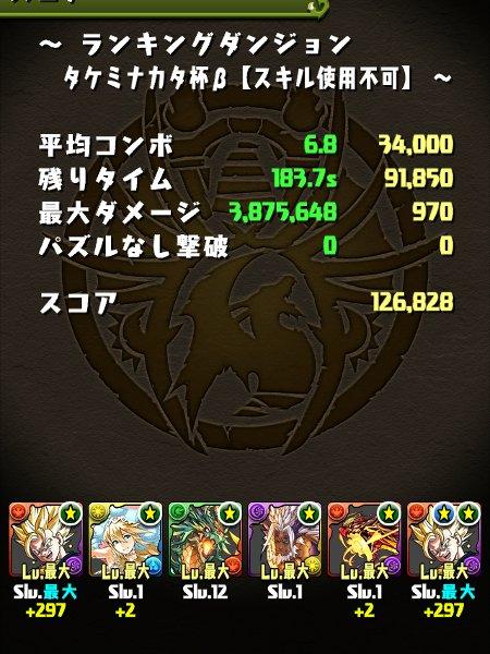 タケミナカタ杯β 12万6000点