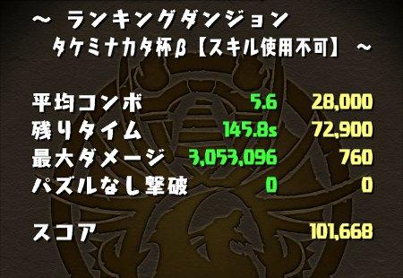 タケミナカタ杯β 10万1000点
