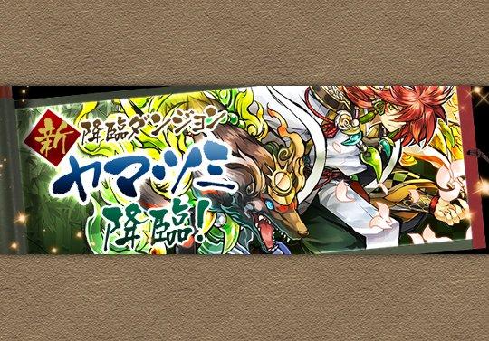 11月28日に新降臨「ヤマツミ降臨!【木属性強化】」が来る!