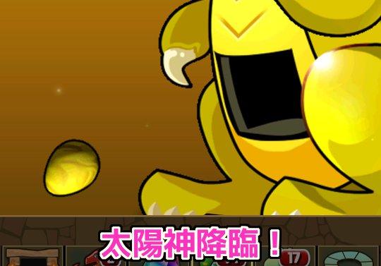 のっちのアプリ6000万DLアンケートゴッドフェス「太陽神来ちゃった!」