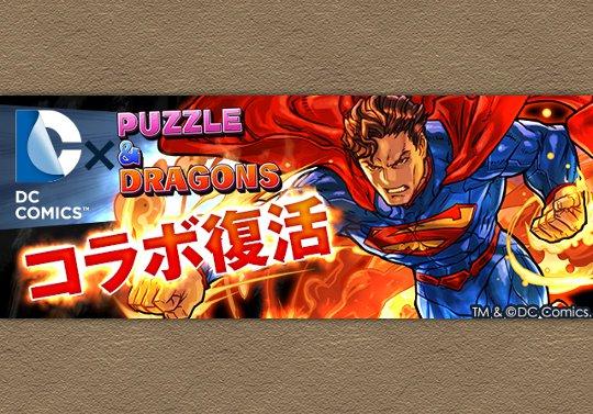 DCコミックスコラボが復活!12月7日10時から