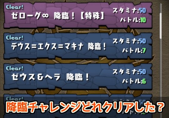 【投票】降臨チャレンジ11どれクリアした?