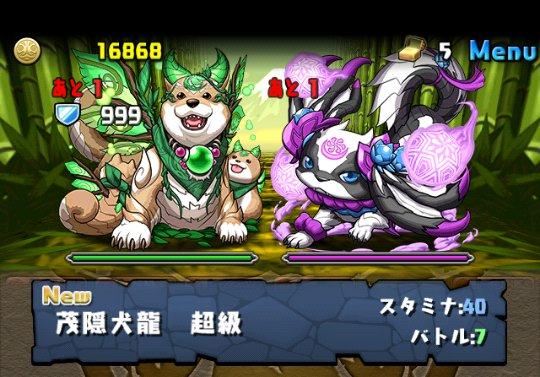 木と闇の犬龍 超級 攻略&ダンジョン情報