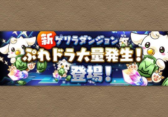 新ゲリラ「ぷれドラ大量発生!」が登場!12月9日から