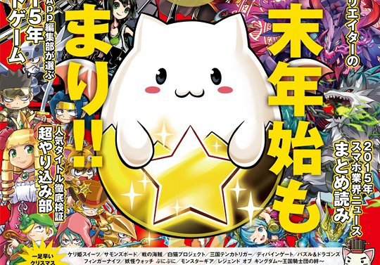 ファミ通App NO.026 Androidが12月10日に発売!特典は超絶ネッキーとキンカニチケット