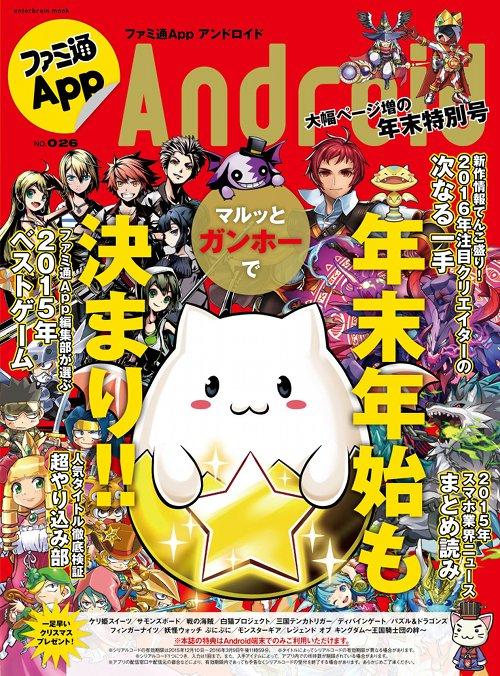 ファミ通App NO.026 Android