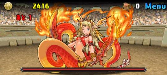 チャレンジダンジョン23 Lv3 ボス 紅蓮の女帝・エキドナ