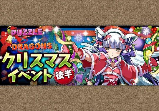 12月21日からクリスマスイベント後半が来る!サンタクロース降臨や機甲龍復活など