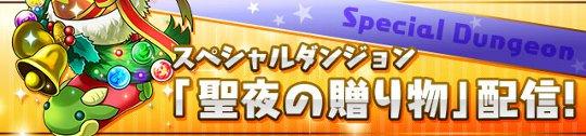 スペシャルダンジョン「聖夜の贈り物」配信!