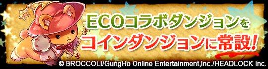 『ECO コラボ』ダンジョンをコインダンジョンに常設!