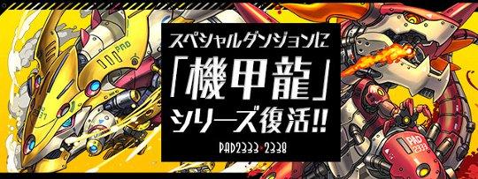 スペシャルダンジョン「機甲龍」シリーズ復活!