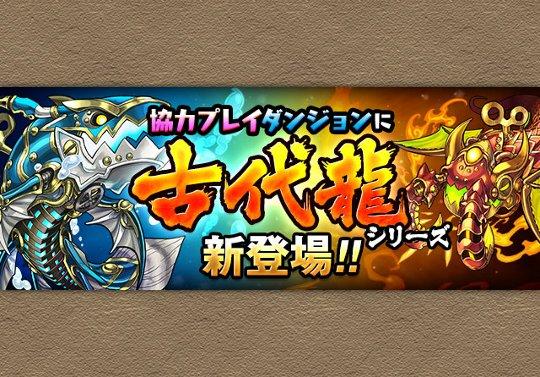 協力プレイダンジョンに「古代龍」シリーズが登場!