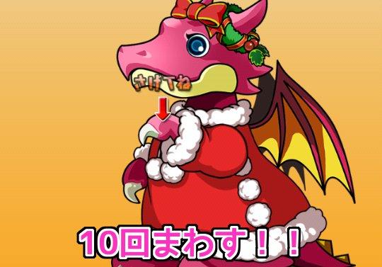 みずのんのクリスマスガチャ「10回まわす!」