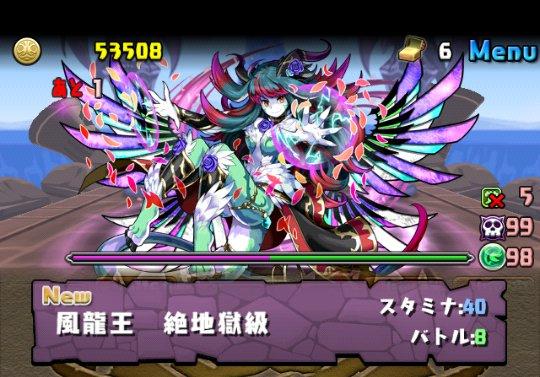 リンシア降臨!【特殊】 絶地獄級 攻略&ダンジョン情報
