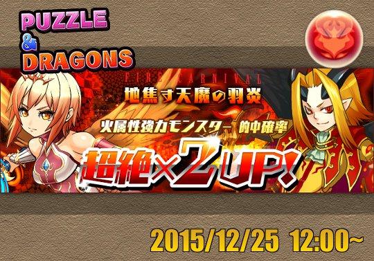 新レアガチャイベント『地焦す天魔の羽炎』が12月25日12時から開催!ファイアカーニバル